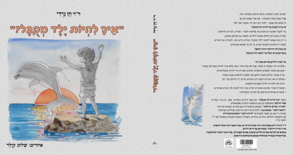 איך להיות ילד מקובל-כריכה (2)